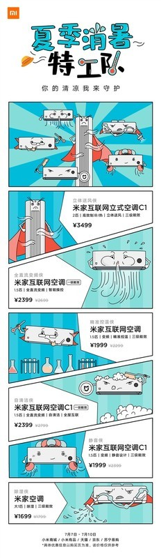 小米空调现在全系降价,值得入手么?
