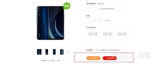 现在哪款骁龙855手机比较容易买到?