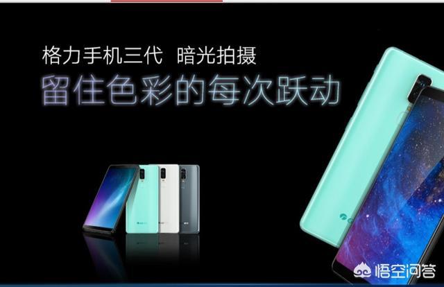 董明珠再发格力手机,把骁龙821卖到3600元真的有市场吗?