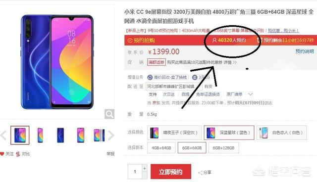 高通665+720P屏,小米手机CC 9e卖1299元,为何预约量短时间超4万+?