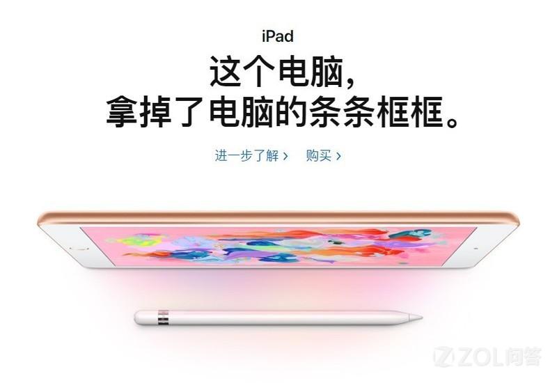 今年3月份苹果会出iPad 2019吗?