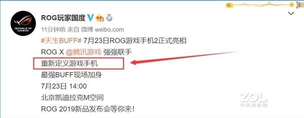 ROG游戏手机2被腾讯安排什么秘密武器了?
