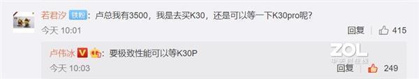 Redmi K30 Pro会比小米10更贵吗?