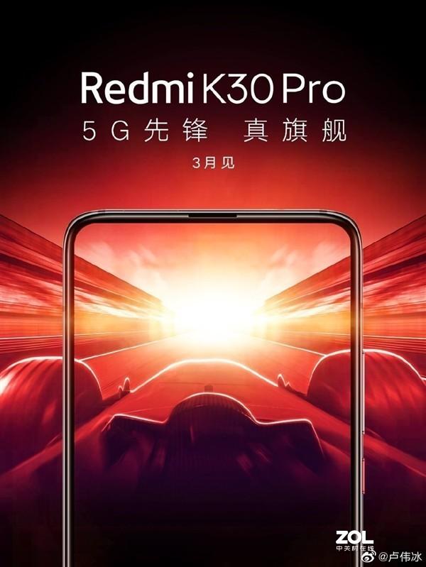 Redmi K30 Pro月底推出?