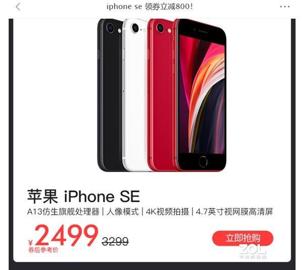 新iPhone SE仅售2499元?