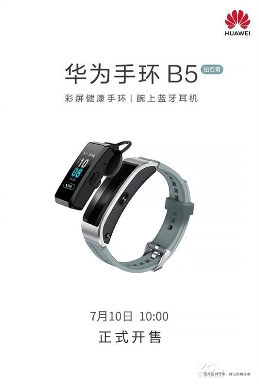 899元的华为手环B5值得买吗?有什么实用功能?