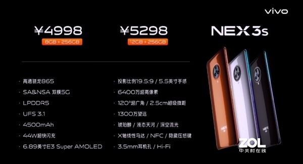 4998的vivo NEX 3S值得买么?