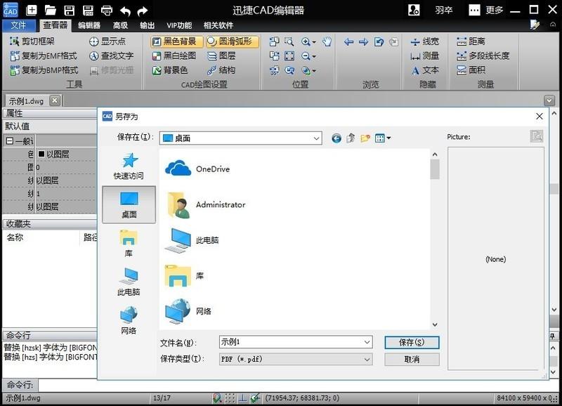 CAD转换为pdf格式时候没法充满整张图纸!
