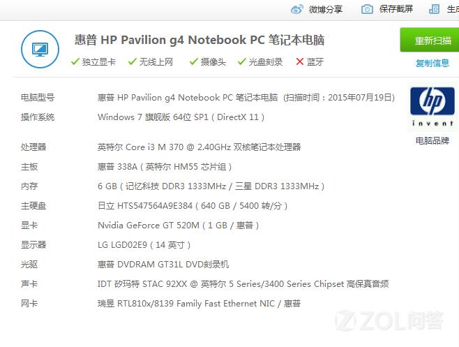 请问这个笔记本能不能升级CPU,最高可以升到哪个型号的?
