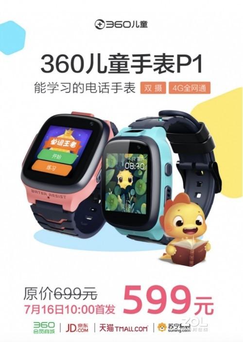儿童智能手表哪款值得入手?