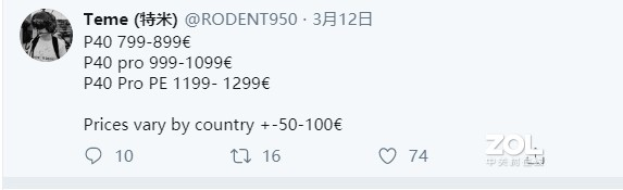 华为P40系列售价会上涨么?