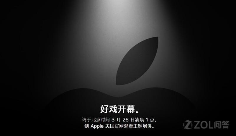 苹果3月26日春季发布会上都会发布哪些新产品?