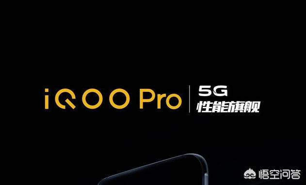 手机还没有发布,iQOO Pro的跑分就出来了,49万跑分算是高的嘛?