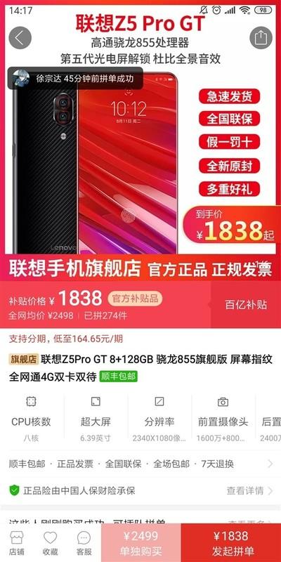 2000元骁龙855手机哪款值得入手?