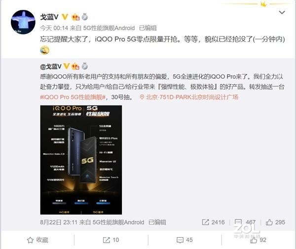 3798元iQOO Pro 5G值不值?