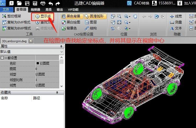 CAD中如何快速定位坐标方便绘图?