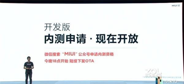 小米MIUI 12支持哪些机型?