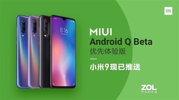 小米9如何升级到Android 10.0?
