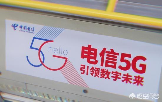 中国电信开通全国最大规模的5G SA商用网,为什么选择独立组网?