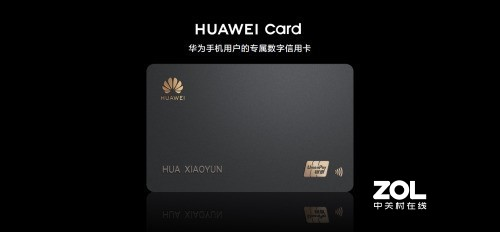 华为推出的Huawei Card有什么用?