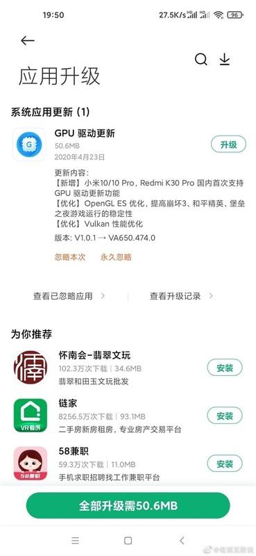 小米发布手机GPU驱动升级?