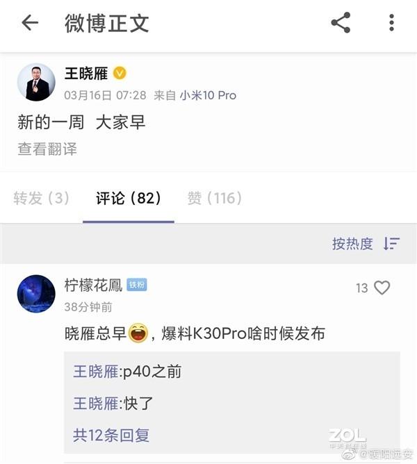 3月24日发布Redmi K30 Pro?