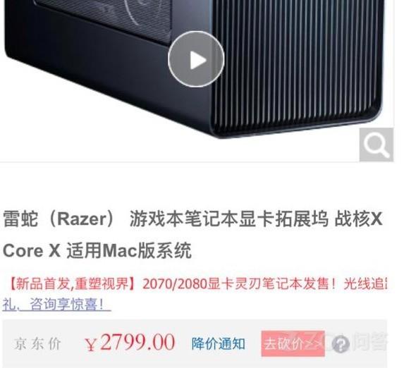 苹果的blackmagic eGPU Pro为什么那么贵?