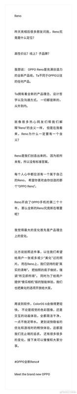 如何评价OPPO推出新系列Reno?到底是在对标哪些竞品呢?
