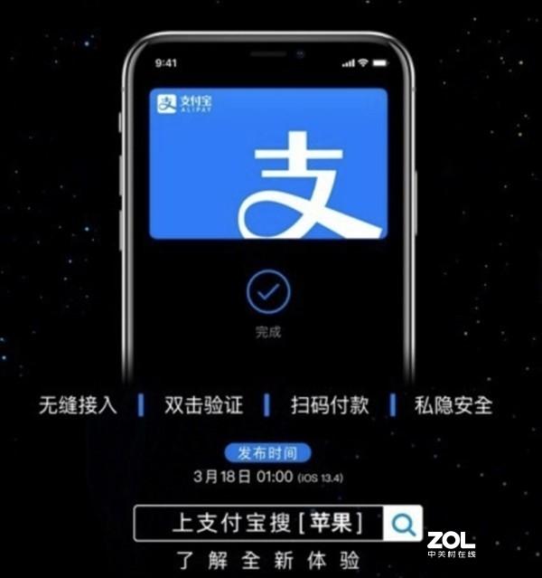 iPhone将集成支付宝功能?