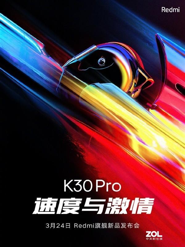 Redmi K30 Pro确认发布日期?
