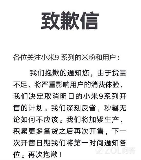 如何看待小米取消原定于3月15日的小米9发售?
