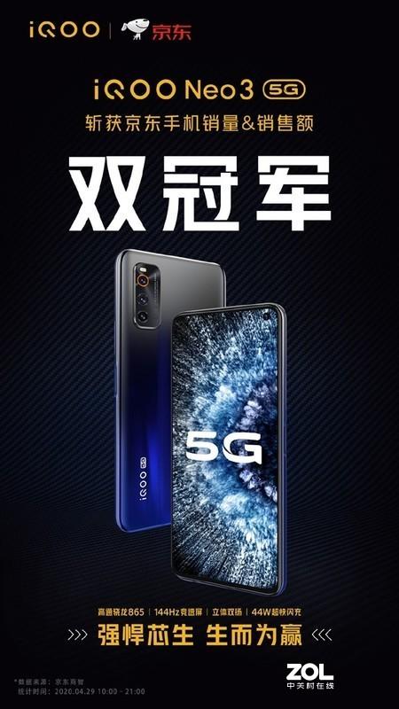 目前卖的最好的骁龙865手机是哪款?