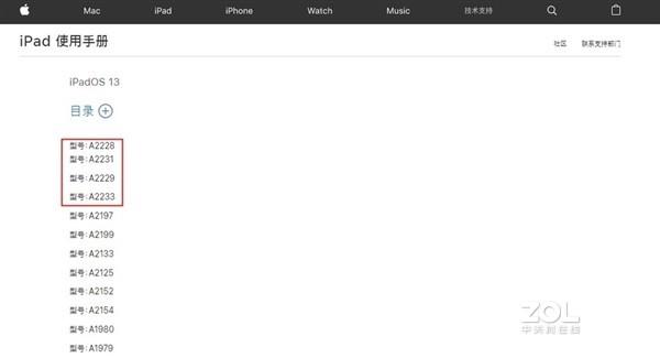 苹果即将推出四款新iPad?