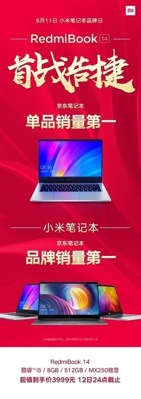 RedmiBook 14销量怎么样?真的值得买么?