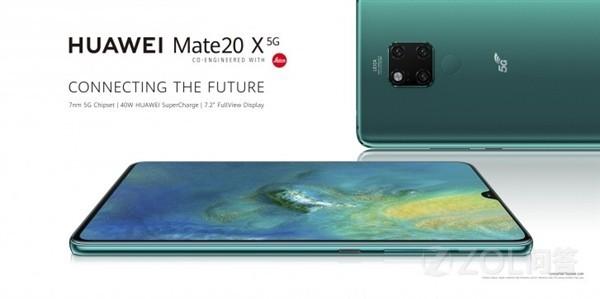 华为Mate 20 X 5G版已入网,什么时候发售?