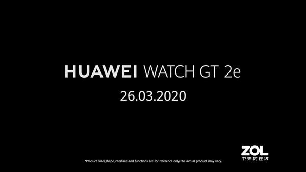 华为Watch GT 2e有什么新功能?
