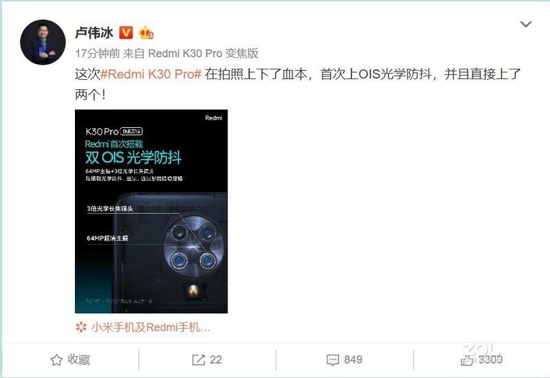 Redmi K30 Pro支持双光学防抖?