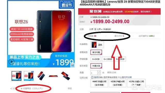 搭载高通730+4000mAh电池+屏幕指纹,仅159g重,联想Z6怎么样?