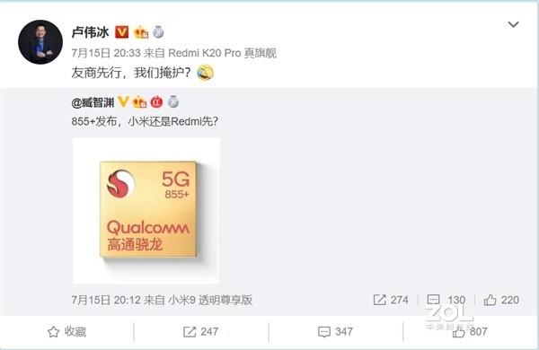 小米和Redmi谁先发布骁龙855+手机?