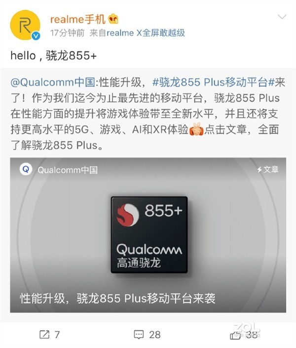 realme会推出搭载骁龙855 Plus的新机么?价格会是多少?