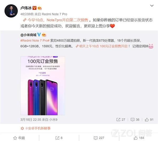 红米Note 7 Pro卖这么火究竟哪里好?
