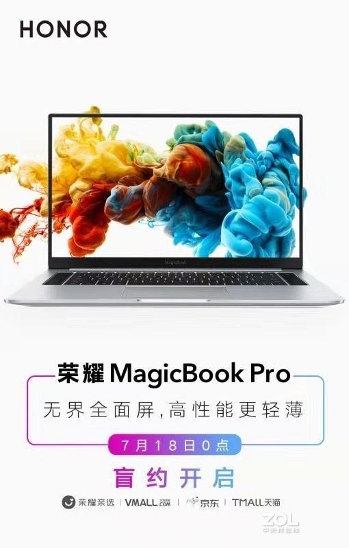 荣耀MagicBook Pro怎么样?硬件有哪些提升?