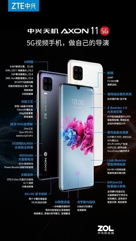 2698元起的中兴AXON 11 5G值得买吗?