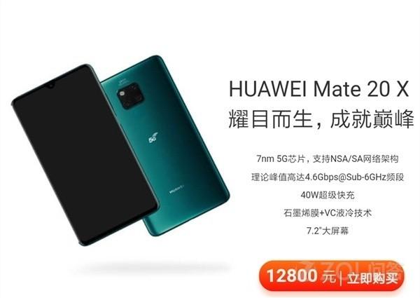 小米5G手机售价过万?