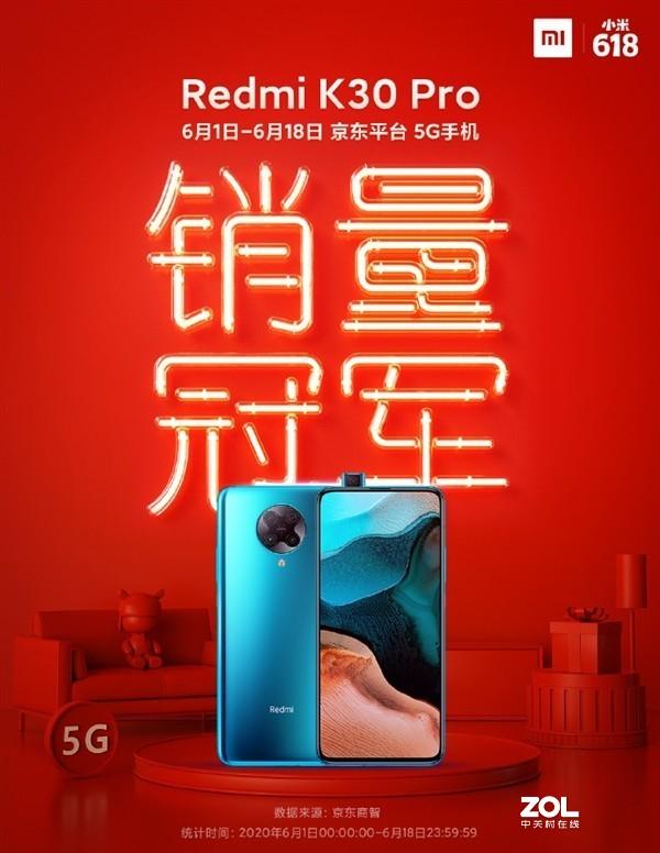 618销量最好的5G手机是哪款?