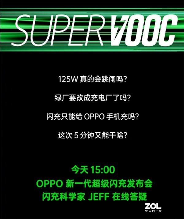 OPPO 125W超级闪充什么体验?