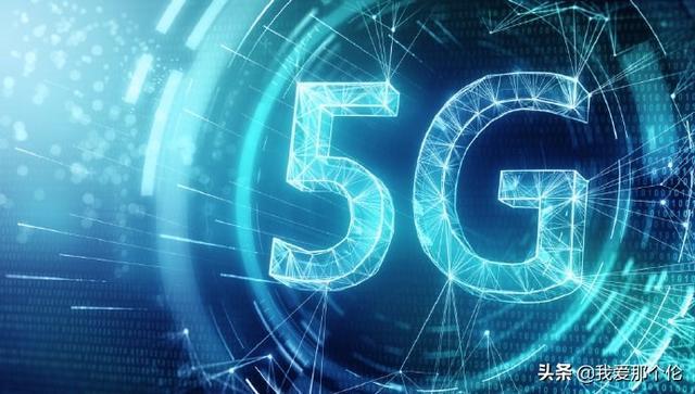 5G时代来临,不支持5G的即将发布的新iphone值不值得购买?