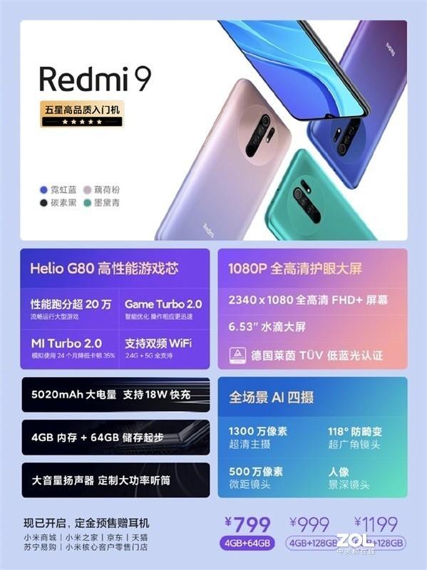 799元的Redmi 9性价比真的高么?