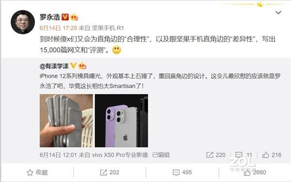 如何看待iPhone 12直角造型神似锤子手机?
