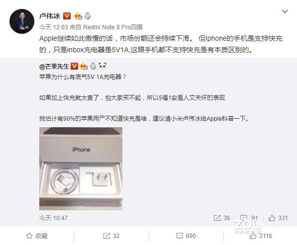 iPhone11依旧祖传5W充电器么?
